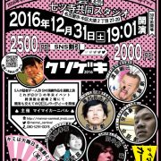 20161231_kusogeki_chirashi