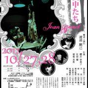 20121027_jochuutachi_chirashi