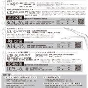 shirayukihime_web_santoshi_ura